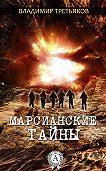 Владимир Третьяков - Марсианские тайны