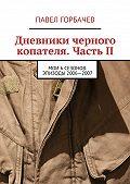 Павел Горбачев - Дневники черного копателя. Часть II. Мои 6сезонов. Эпизоды 2006—2007