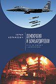 Зоран Аврамович -Демократия и бомбардировки. Есть ли будущее у демократии?