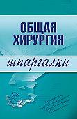 Анна Юрьевна Неганова, Павел Николаевич Мишинькин - Общая хирургия