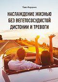 Павел Федоренко - Наслаждение жизнью без вегетососудистой дистонии и тревоги