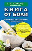 Евгений Тарасов -Книга от боли. Традиционные и нетрадиционные методы самопомощи