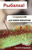 Сергей Александрович Сидоров -Снаряжение для ловли нахлыстом