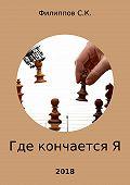 Сергей Филиппов -Где кончается Я