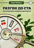 Вадим Майоров -Разгон до ста. Настольная книга осознанного долгожителя