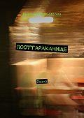 Анна Синельникова -Посттараканище. Поэма