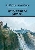 Валентина Никитина -От печали до радости