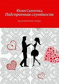 Юлия Скипочка -Подстроенная случайность