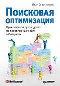 И. О. Севостьянов - Поисковая оптимизация. Практическое руководство по продвижению сайта в Интернете