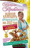 Наталия Правдина -Золотой календарь фэншуй на 2017 год. 365 очень важных предсказаний. Стань богаче и счастливее с каждым днем