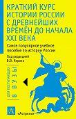 Р. А. Арсланов -Краткий курс истории России с древнейших времён до начала XXI века