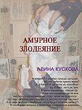 Алина Кускова - Амурное злодеяние