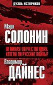 Марк Солонин -Великая Отечественная. Хотели ли русские войны?