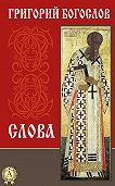 Григорий Богослов -Слова