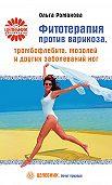 Ольга Романова -Фитотерапия против варикоза, тромбофлебита, мозолей и других заболеваний ног