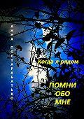 Анна Полтарабатько -Помни обо мне. Когда я рядом