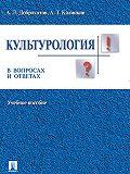 Александр Доброхотов -Культурология в вопросах и ответах. Учебное пособие