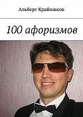 Альберт Крайнюков - 100 афоризмов