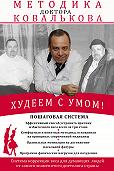 Алексей Ковальков -Худеем с умом! Методика доктора Ковалькова