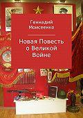 Геннадий Моисеенко -Новая повесть о великой войне