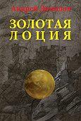 Андрей Демидов -Золотая лоция