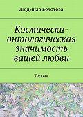 Людмила Болотова -Космически-онтологическая значимость вашей любви. Тренинг