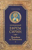 Ефрем Сирин - Собрание творений. Толкование на Пятикнижее