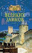 Н. А. Ионина -100 великих замков