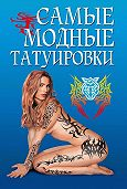 Елена Грицак -Самые модные татуировки