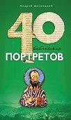 Десницкий Андрей Сергеевич -Сорок библейских портретов