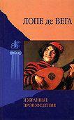 Лопе де Вега -Мученик чести