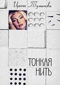 Ирина Туманова -Тонкаянить