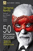 Зигмунд Фрейд -50 оттенков боли. Природа женской покорности