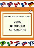 Наталья Вечерина -Мнемотехника для школьников. Учим 68 флагов мира