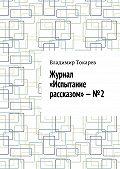 Владимир Токарев -Журнал «Испытание рассказом»–№2
