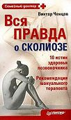 Виктор Ченцов -Вся правда о сколиозе