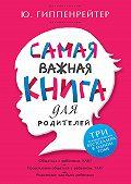 Юлия Гиппенрейтер - Самая важная книга для родителей (сборник)
