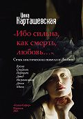 Инна Карташевская -Ибо сильна, как смерть, любовь… (сборник)