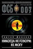 Сергей Донской -Никогда не говори: не могу