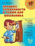 Валентина Крутецкая -Правила успеваемости и режим дня школьника