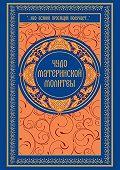 О. Ф. Киселева -Чудо материнской молитвы