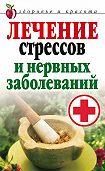 Татьяна Васильевна Гитун - Лечение стрессов и нервных заболеваний