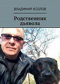 Владимир Козлов -Родственник дьявола
