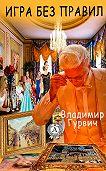 Владимир Гурвич -Игра без правил
