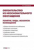 Н. Г. Соломина -Обязательство из неосновательного обогащения: понятие, виды, механизм возмещения