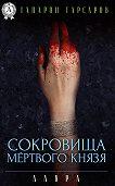 Гапарон Гарсаров -Сокровища мёртвого князя