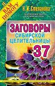 Наталья Ивановна Степанова - Заговоры сибирской целительницы. Выпуск 37