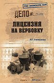 И. Г. Атаманенко -Лицензия на вербовку