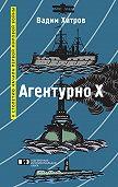 Вадим Хитров - «АгентурноХ»
