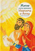 Мария Глебовна Максимова -Житие святых праведных Иоакима и Анны в пересказе для детей